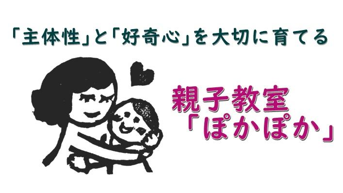 狛江:仲間と一緒に「主体性」と「好奇心」を大切に育てる親子教室「ぽかぽか」
